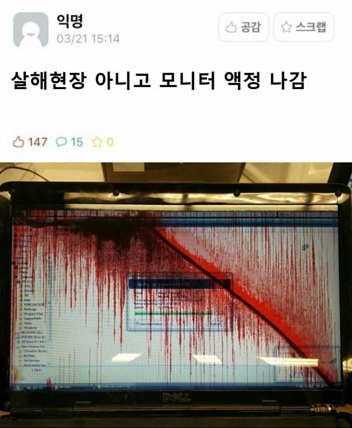 살해현장 아니고 모니터 액정나감.jpg | 인스티즈