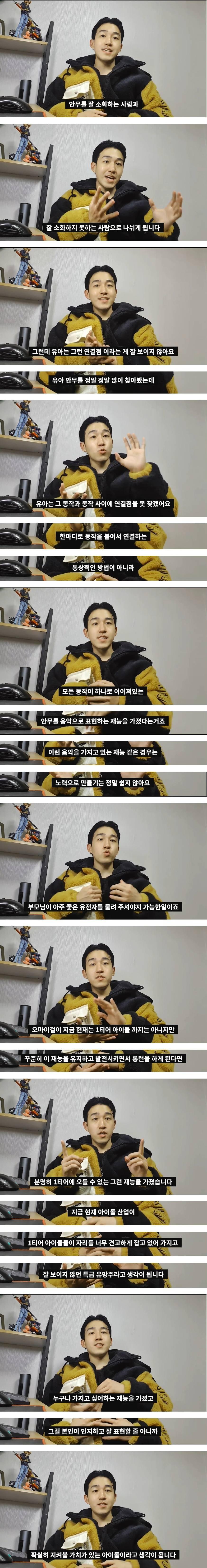아이돌 트레이너가 말하는 오마이걸 유아의 재능.jpg | 인스티즈