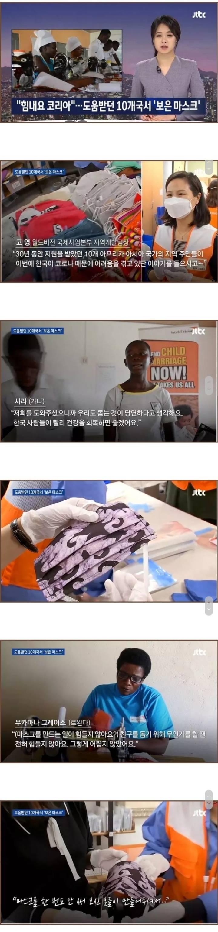 한국은 우리를 도와준 나라.. 힘내요 코리아 | 인스티즈