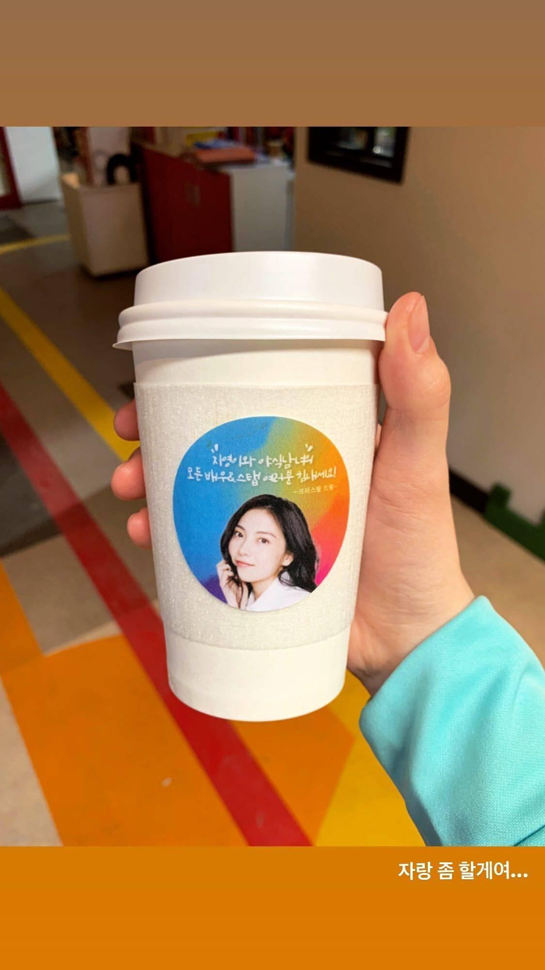 오늘자 강지영에게 커피차 보낸 크리스탈 | 인스티즈