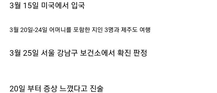 제주도 관광 미 유학생 확진자 A씨 추가 동선 공개 | 인스티즈