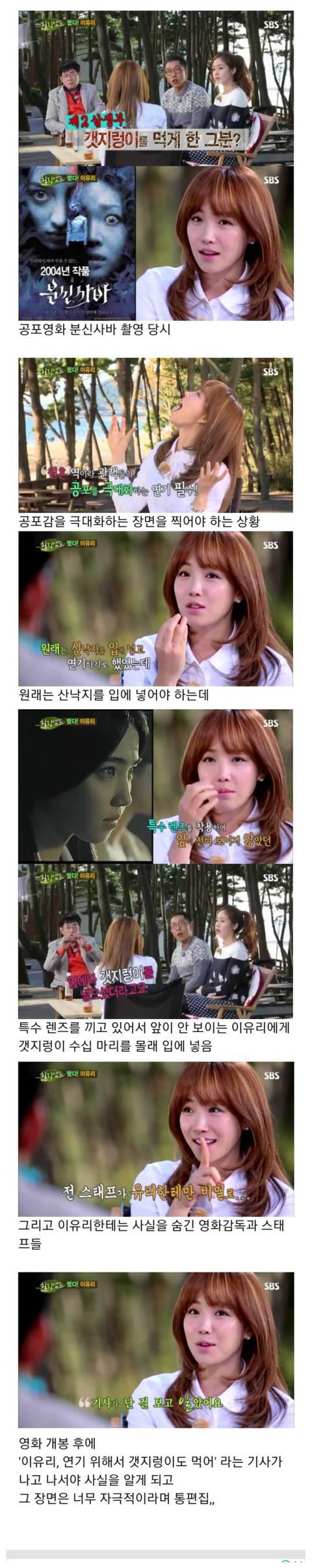 여배우 몰래 갯지렁이 먹인 감독.jpg | 인스티즈