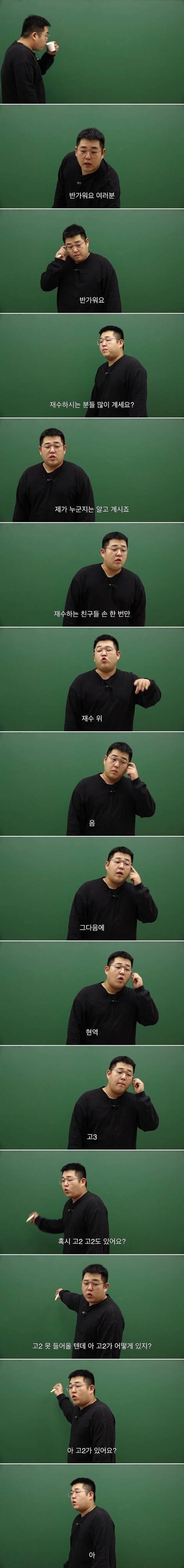인강 강사의 오리엔테이션.jpg | 인스티즈