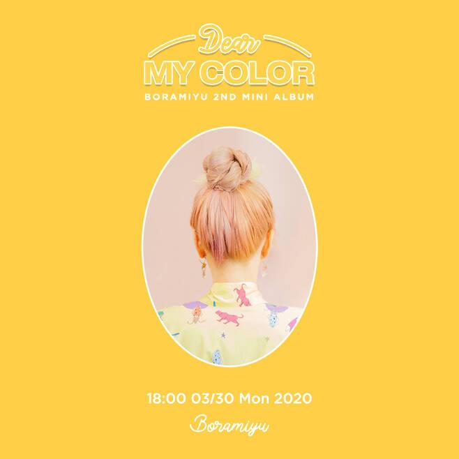 30일(월), 보라미유 미니 앨범 2집 'Dear My Color' 발매 | 인스티즈