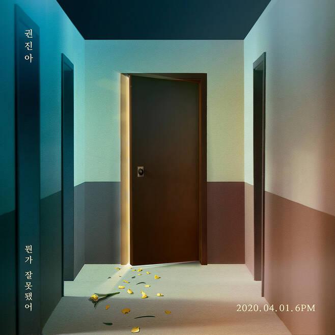 1일(수), 권진아 싱글 앨범 '뭔가 잘못됐어' 발매   인스티즈