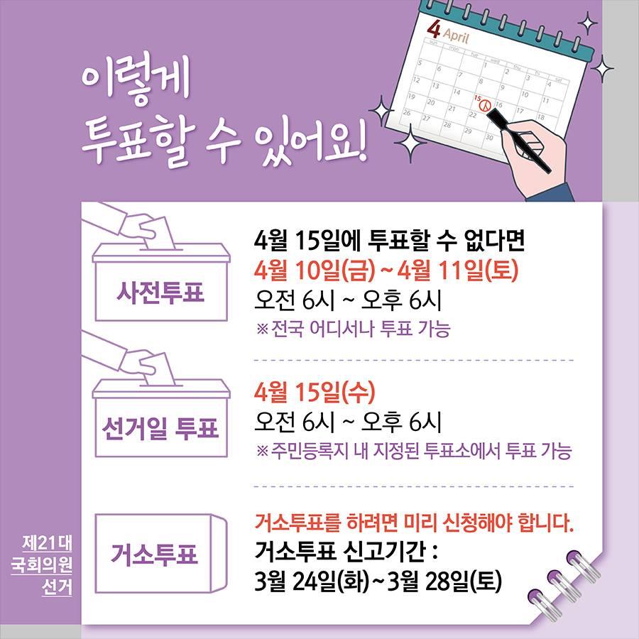 4월 15일 21대 국회의원 선거 사전투표 안내 | 인스티즈