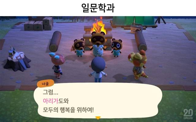 학과별 섬 이름.jpg (feat.동숲) | 인스티즈