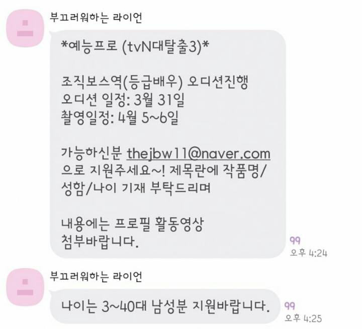 예능 대탈출3 배우 모집중 | 인스티즈