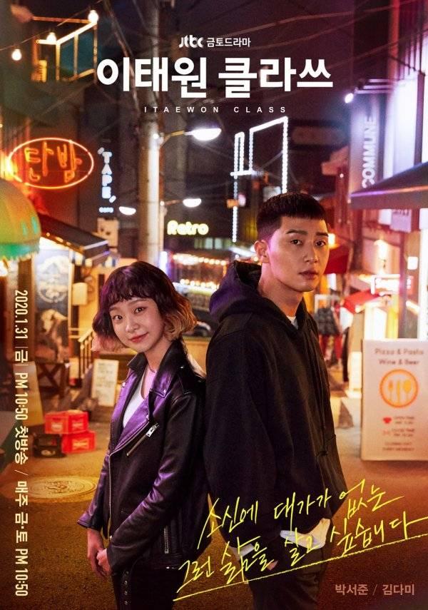 13일(월), 이태원클라쓰 OST 발매   인스티즈