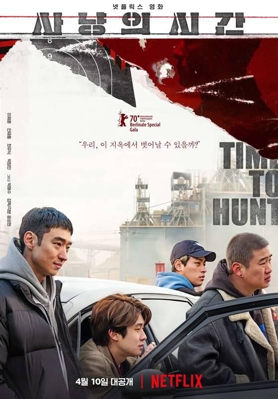 [단독] 法, '사냥의 시간' 한국 외 전세계 공개 금지..넷플릭스行 불투명 | 인스티즈