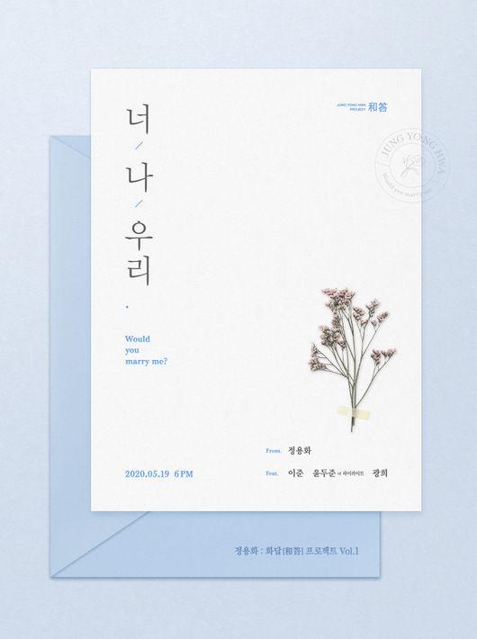 19일(화), 정용화 새 앨범 '너, 나, 우리' 발매 | 인스티즈