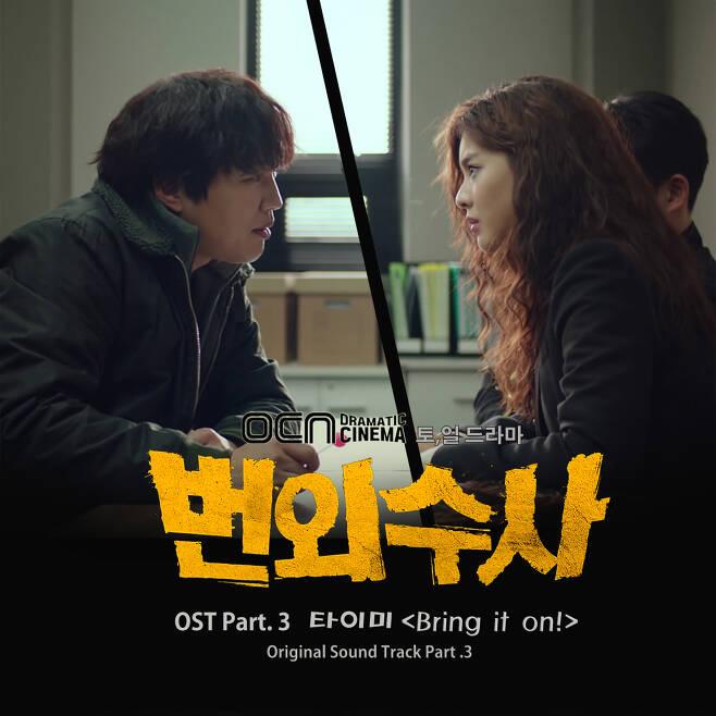 29일(금), 타이미 드라마 '번외수사' OST 'Bring it on!' 발매   인스티즈