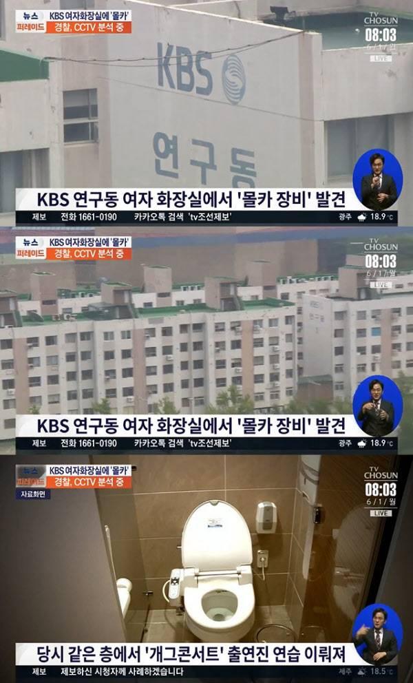 [단독] KBS 女화장실 몰카 설치범은 KBS 공채 출신 개그맨 | 인스티즈