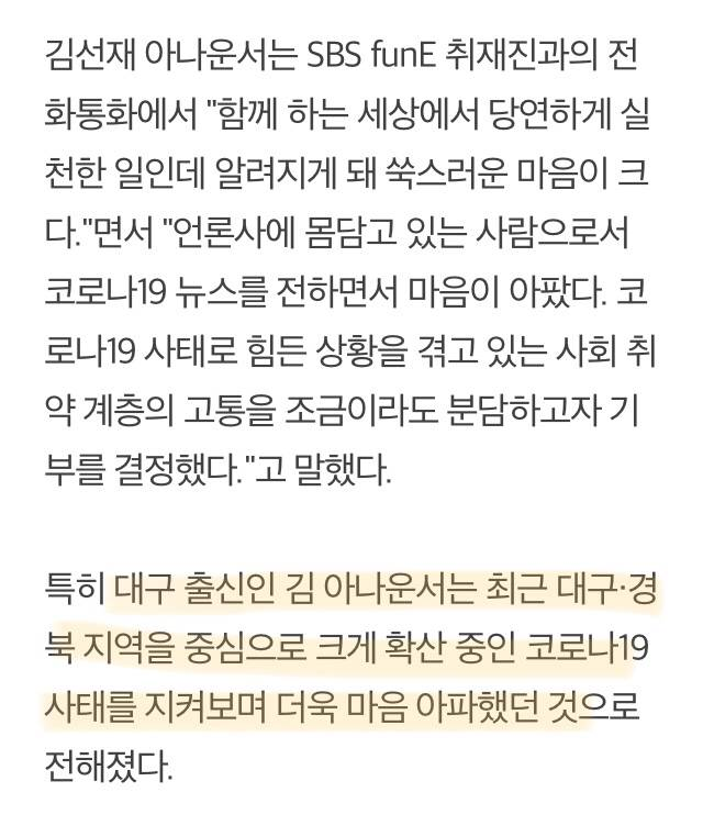 SBS 김선재 아나운서, 코로나19 성금 1000만원 기부   인스티즈