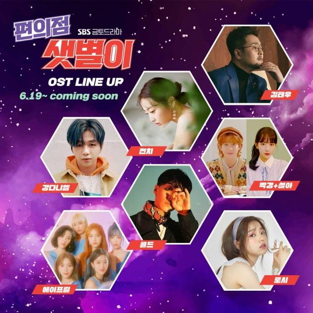 19일(금), 강다니엘 드라마 '편의점 샛별이' OST 발매 | 인스티즈