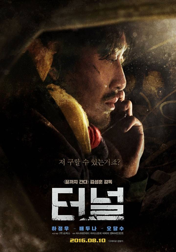 좋은 한국영화 많이 나왔던 2016년 | 인스티즈