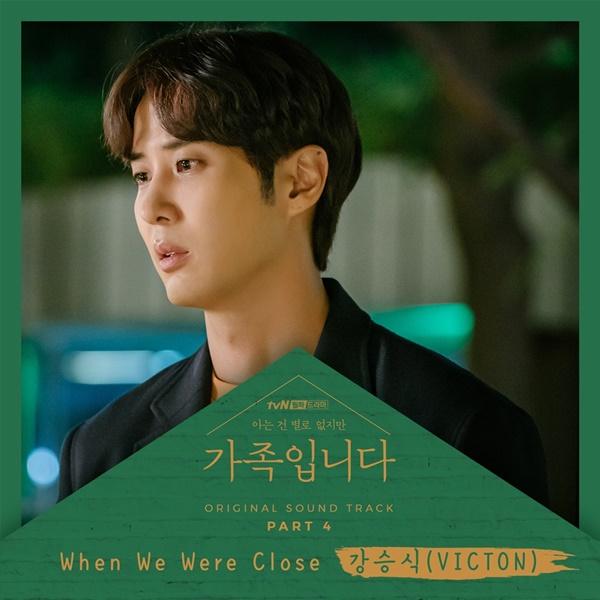 7일(화), 빅톤 강승식 드라마 '아는 건 별로 없지만 가족입니다' OST 'When We Were Close' 발매 | 인스티즈