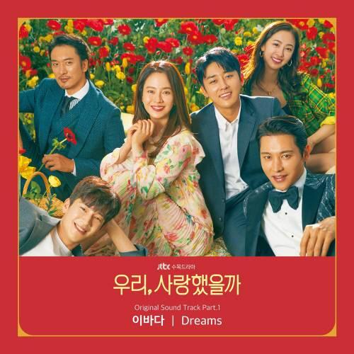 8일(수), 이바다 드라마 '우리, 사랑했을까' OST 'Dreams' 발매 | 인스티즈