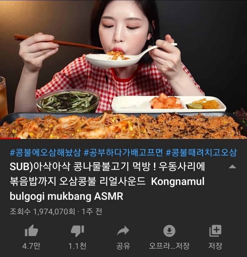 최근 문복희 먹방 영상 제목 근황.......jpg | 인스티즈