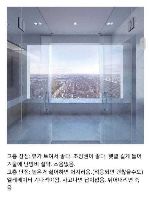 아파트 고층과 저층의 장단점 | 인스티즈