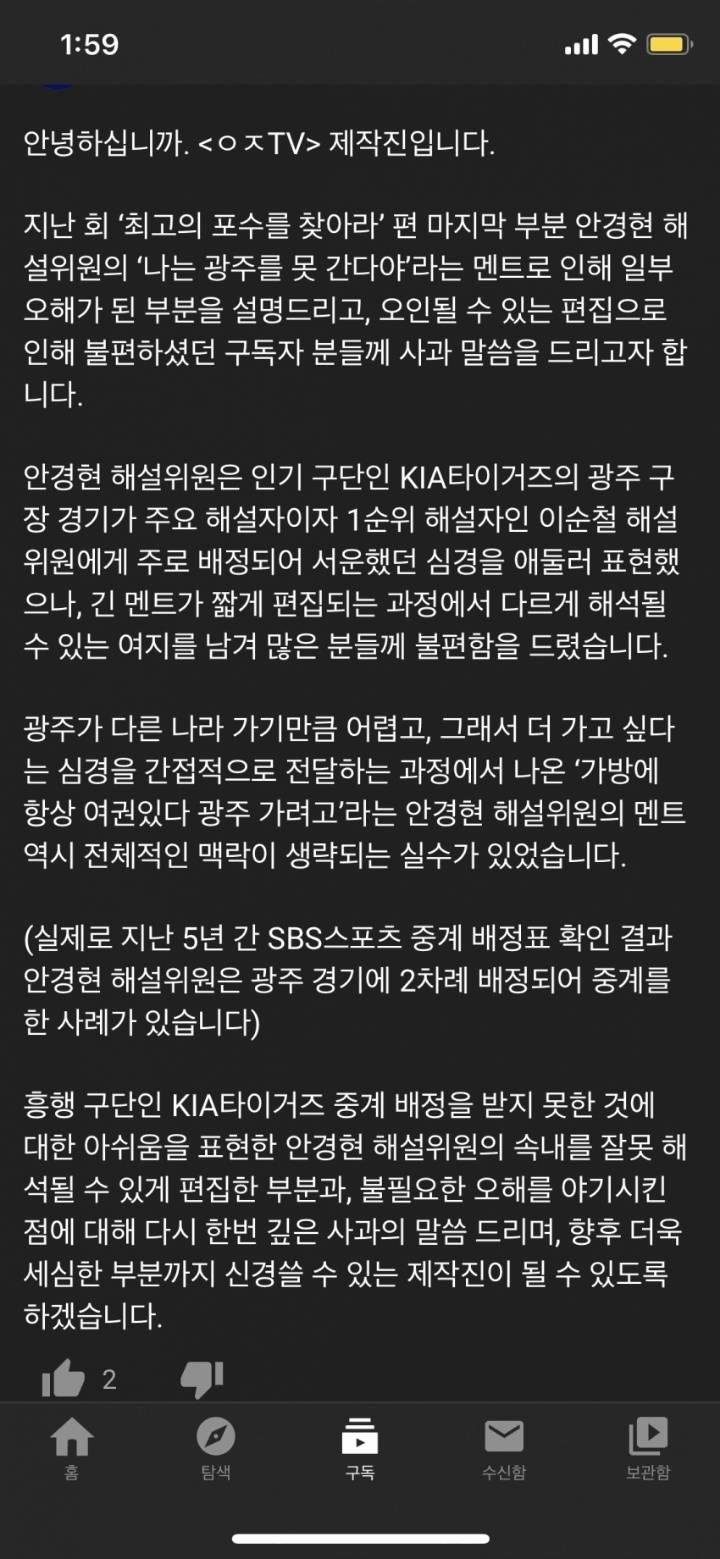 실시간 SBS 제작진 사과문 | 인스티즈