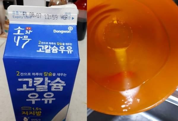 [단독] 동원우유 먹고 식중독…블랙컨슈머 취급한 대리점에 2차 눈물 | 인스티즈