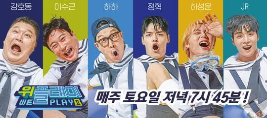 [단독] '위플레이2', 9월중 종영..조만간 마지막 녹화 | 인스티즈