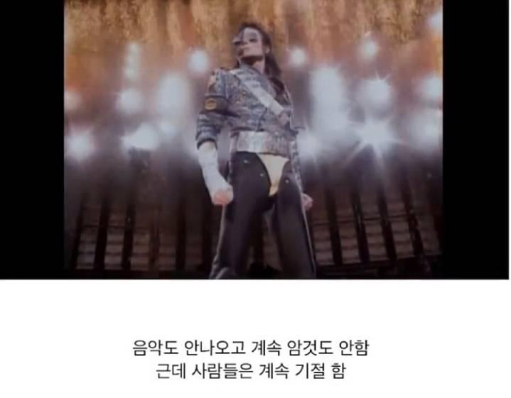 마이클잭슨 콘서트의 위력.jpg | 인스티즈