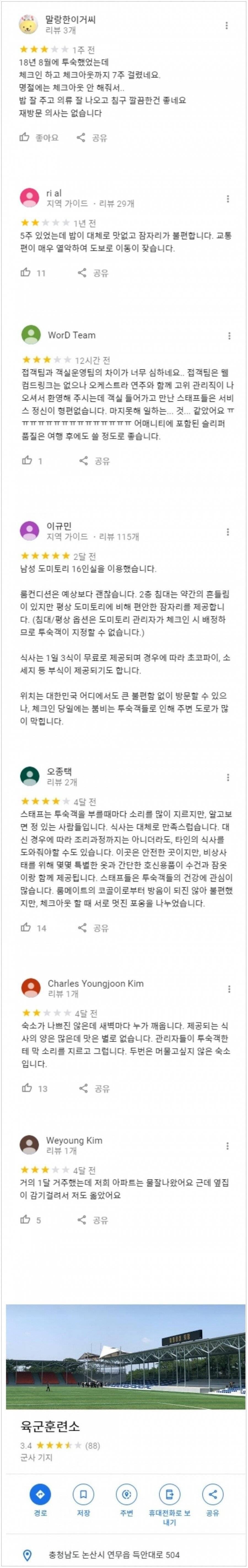평점 3.4점의 한국 숙박업소 | 인스티즈
