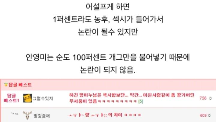 안영미 19금 가슴춤이 논란이 되지 않는 이유 | 인스티즈