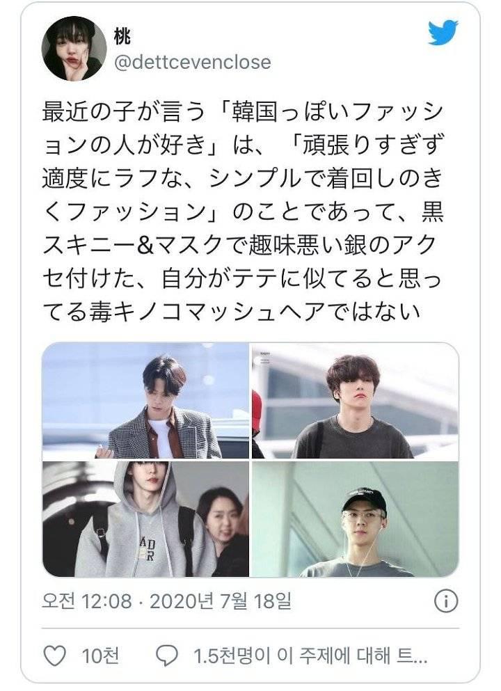 일본 케이팝팬의 일침.twt | 인스티즈