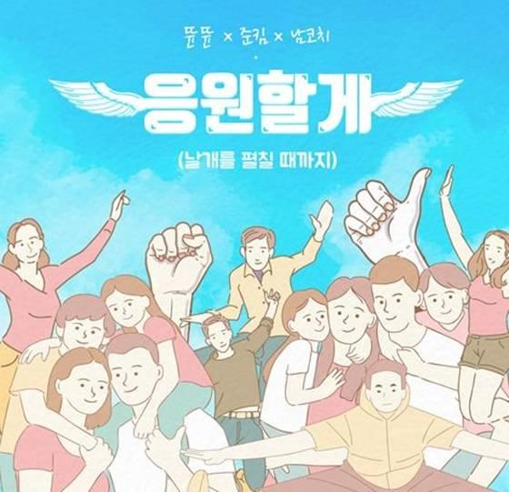11일(금), 준킴+뜐뜐+남코치 콜라보레이션 앨범 '응원할게' 발매 | 인스티즈