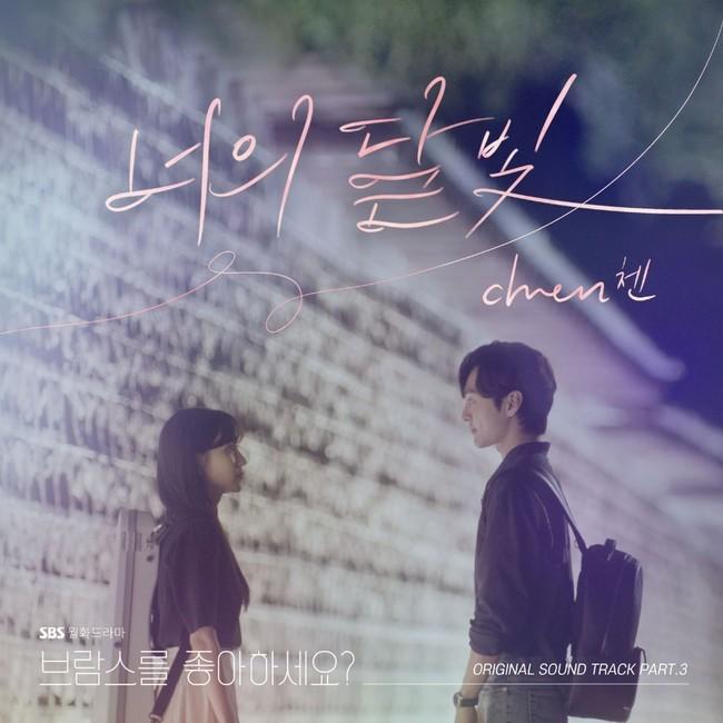 8일(화), 첸 드라마 '브람스를 좋아하세요?' OST '너의 달빛' 발매 | 인스티즈