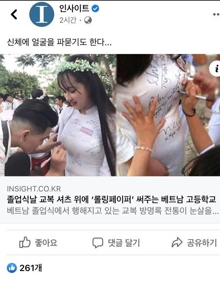 베트남 졸업식 롤링페이퍼 ㅜㅏ... | 인스티즈