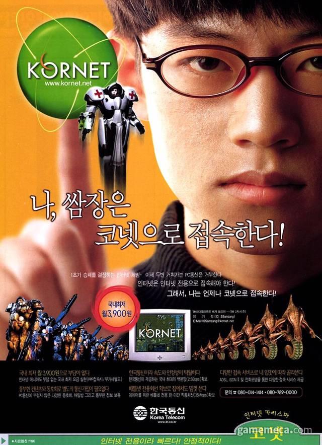 당시 최고 인기 프로게이머 쌈장 광고.JPG   인스티즈
