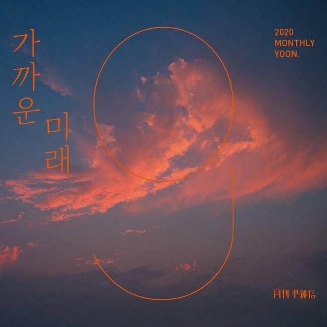 16일(수), 윤종신 월간 앨범 '가까운 미래' 발매 | 인스티즈
