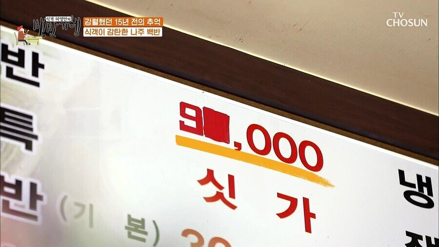 나주에 9만원 백반.JPG | 인스티즈
