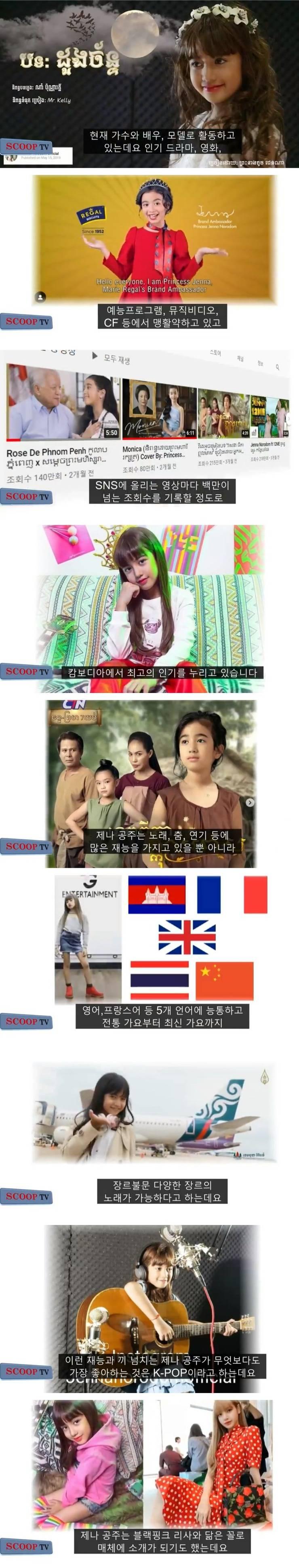 케이팝에 푹빠진 캄보디아 공주 | 인스티즈