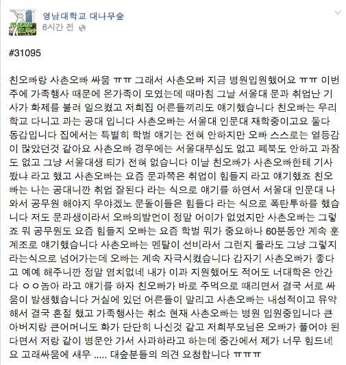 영남대 공대생 vs 서울대 문과생 | 인스티즈