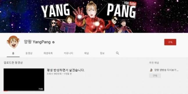 [단독] 250만 유튜버 BJ양팡, '팡플렉스'로 복귀 시동 | 인스티즈