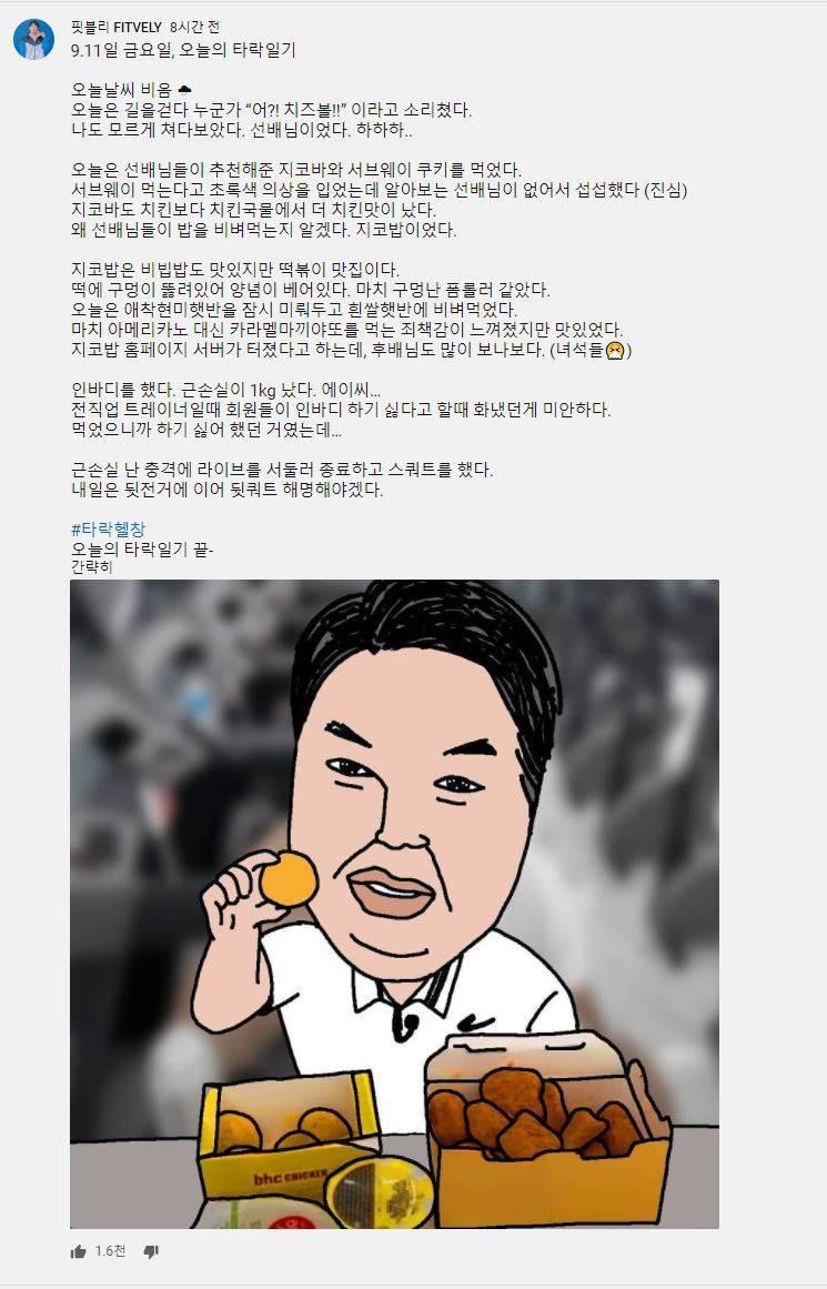 타락헬창근황일기.txt | 인스티즈