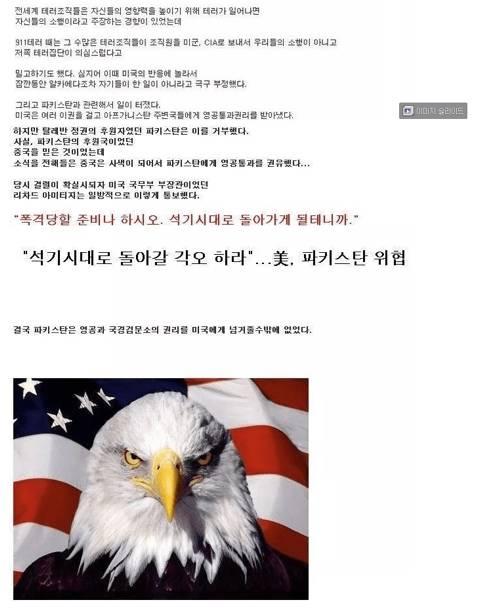 911 테러 당시 미국의 분노 수위.jpg | 인스티즈