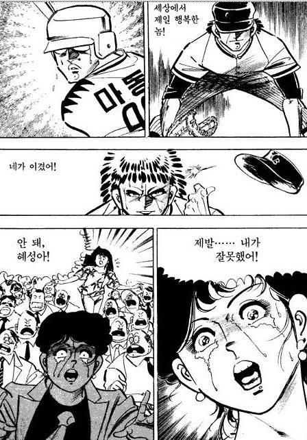 """최고의 순정남과 최악의 여주인공이 공존하는 만화 """"공포의 외인구단""""   인스티즈"""