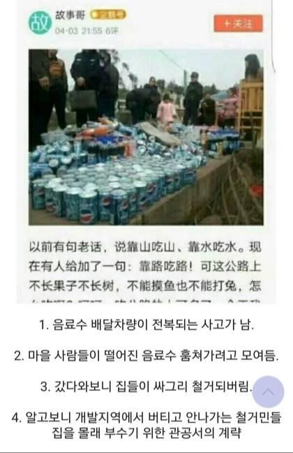 중국 공무원의 기본소양.jpg | 인스티즈