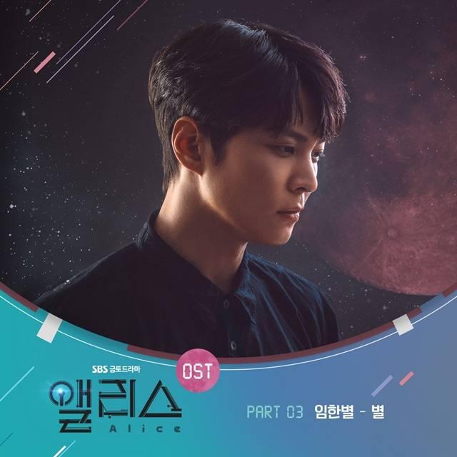 18일(금), 임한별 드라마 '앨리스' OST '별' 발매 | 인스티즈