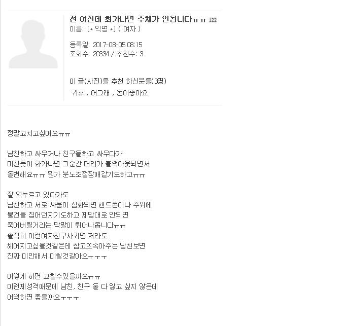 인터넷 자칭 분노조절장애자들 싹 사라지게한 명문.jpg | 인스티즈