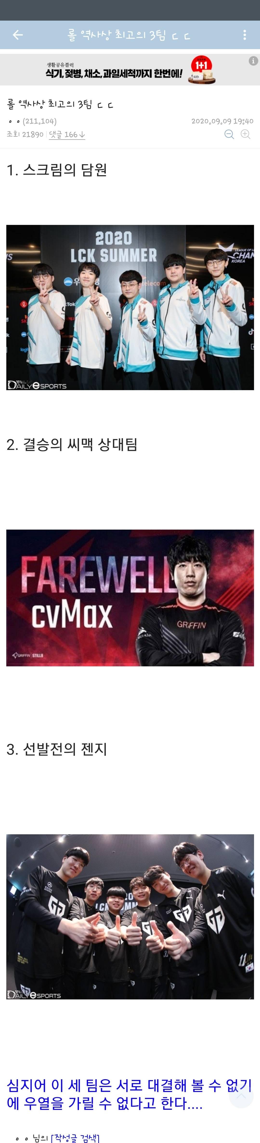 롤 세계관 최강의 3팀 | 인스티즈
