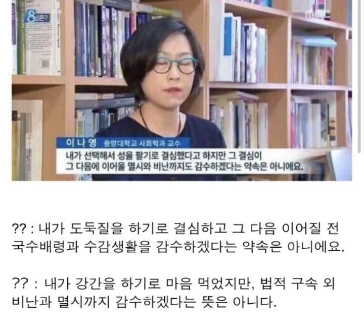 중앙대 사회학과 교수 어록   인스티즈