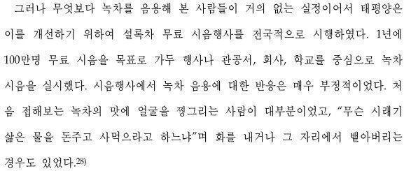 80년대 녹차를 처음 접한 한국인들 반응.jpg | 인스티즈