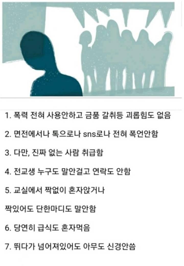 교사가 개입하기 애매한 집단 따돌림 상황.jpg | 인스티즈